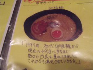 家紋たなか「快」卵担麺
