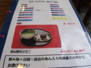 大蔵餅セットメニュー